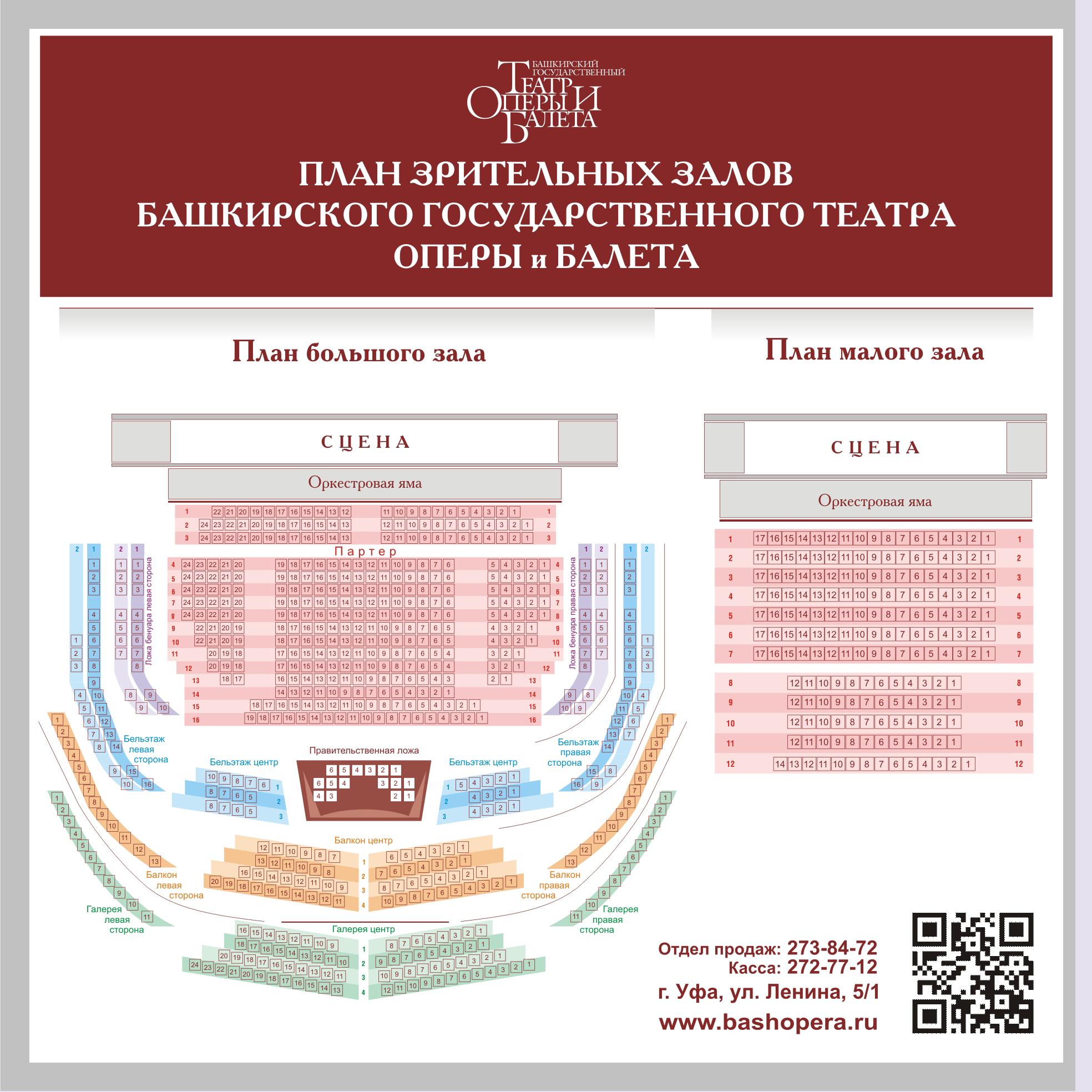 воронеж театр оперы и балета схема зала